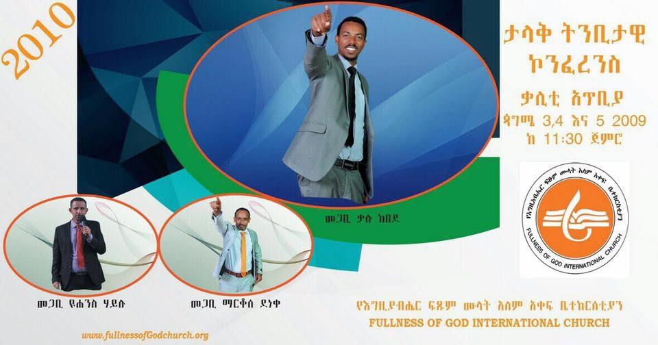 Ethiopian New Year Celebration: Kality – Fullness of God